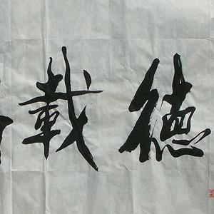 已故著名书法家崔国荣行书横幅