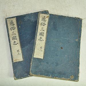 日本旧书两册 通俗三国志二十二 二十三