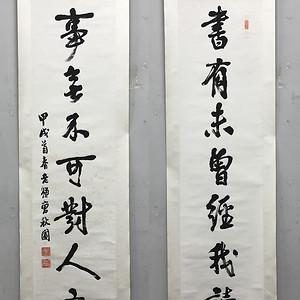 曹荣,书法双幅