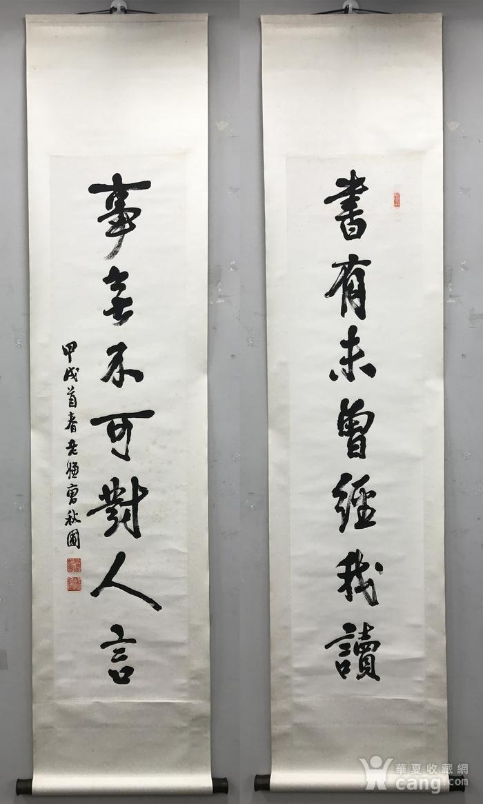 曹荣,书法双幅图1