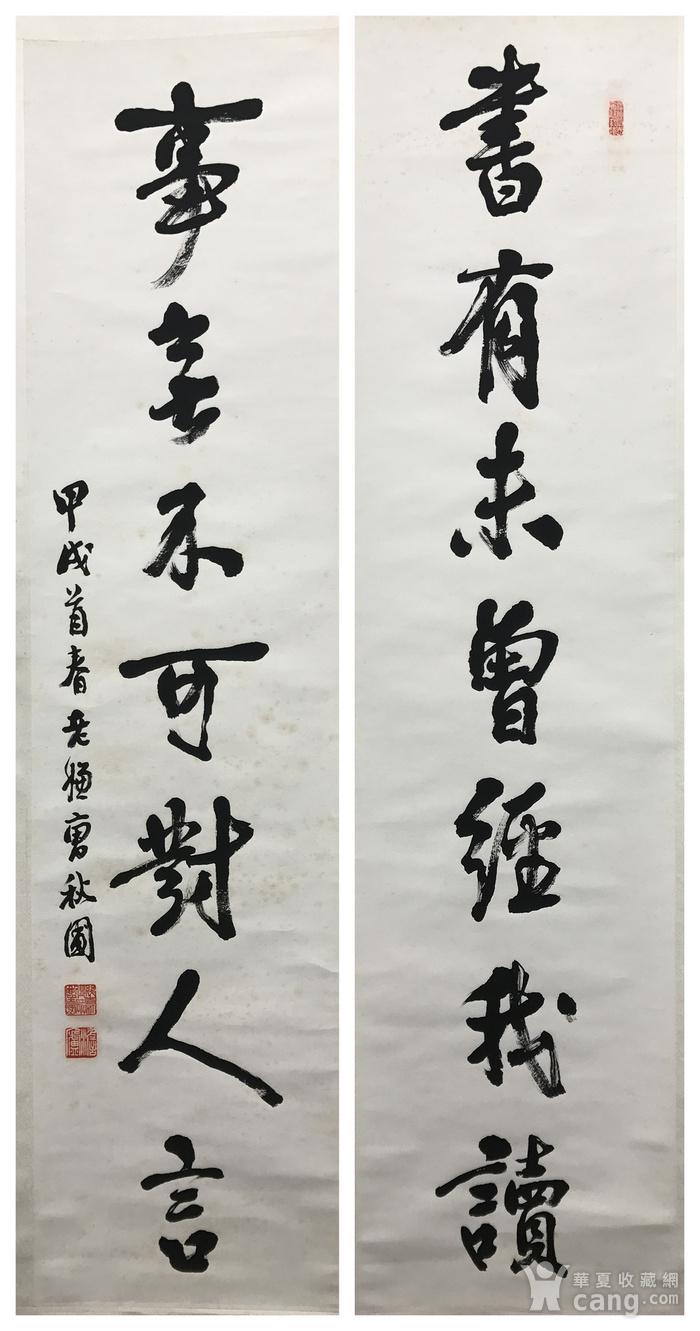 曹荣,书法双幅图2