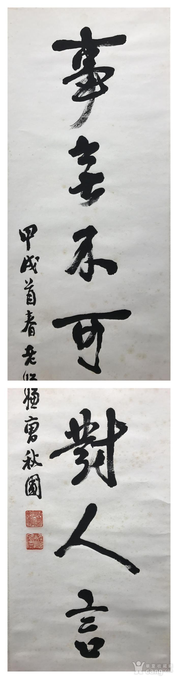 曹荣,书法双幅图4