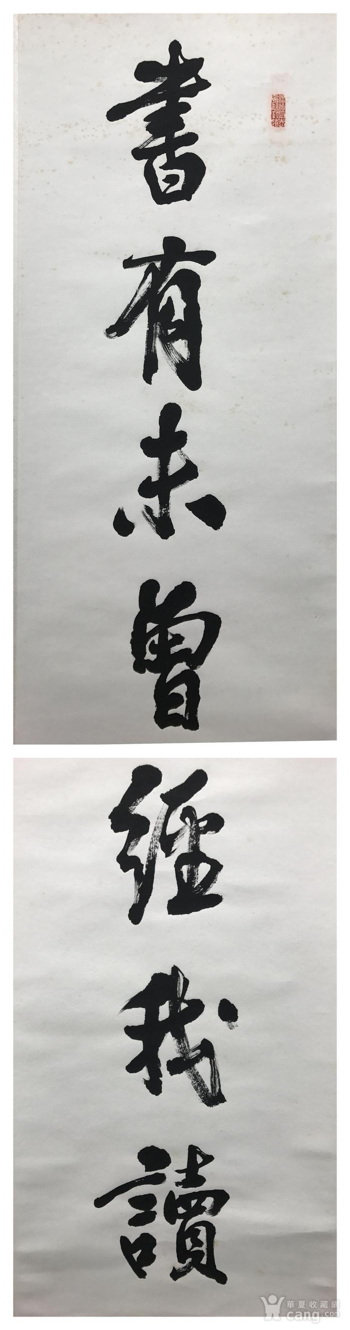 曹荣,书法双幅图5