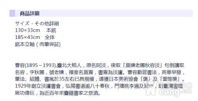 曹荣,书法双幅图8