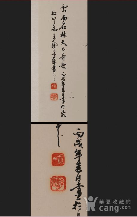 华夏推精作品,李德华,山水,已鉴图5