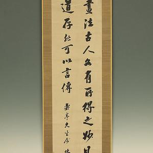 林云达,书法