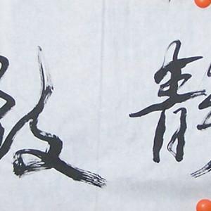 已故著名书法家崔国荣书法