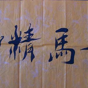 已故书法家崔国荣行书4尺对开横幅软片