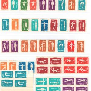 建国初邮票51张