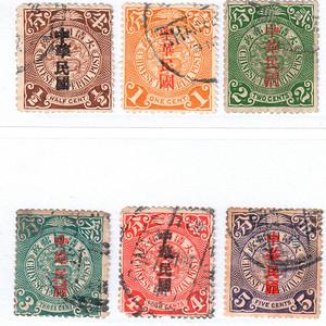 清代蟠龙邮票6张加盖民国