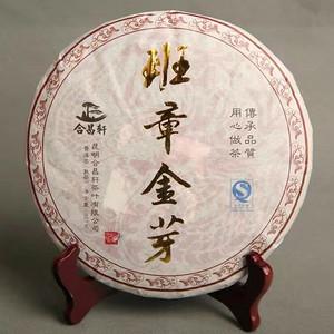 2010年宫廷普洱 合昌轩普洱茶 班章金芽 普洱七子饼茶 金芽熟茶