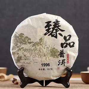 收藏品 2009年八年臻品云南普洱熟茶357克七子饼纯正勐海味茶叶一饼