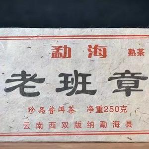 2008年普洱茶叶老班章树生茶古树茶 250克砖茶普洱
