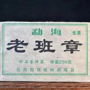2010年 收藏品八年普洱茶叶老班章树生茶古树茶 250克砖茶普洱