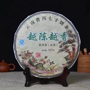 2012年云南特产 越陈越香普洱茶 357g普洱饼茶五年 生茶