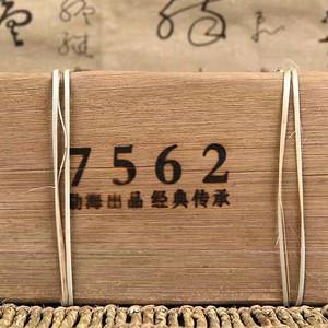 2008年九年经典老熟茶云南勐海08年古树老茶砖 7562 普洱茶砖2