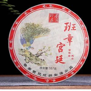 2006年班章宫廷云南普洱茶熟茶饼老班章357g