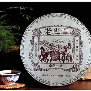 2003年云南勐海老班章普洱茶熟茶饼南秋一号七子饼茶357g古树茶叶