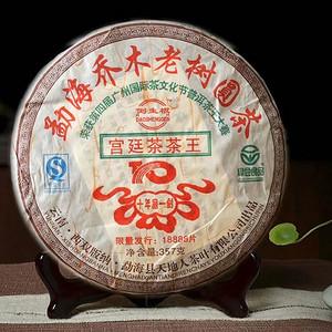 2006年天地人宫廷茶王普洱茶熟茶饼勐海乔木老树圆茶十年磨一剑