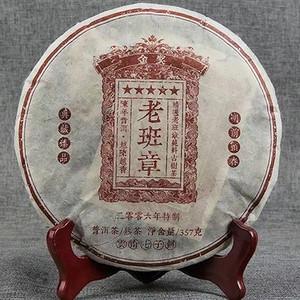 2006年金奖 老班章生态古树茶 金芽 云南七子饼 熟茶 357g