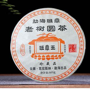 2006年云南老班章普洱茶熟茶班章王越陈越香勐海班章老树圆茶357g