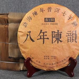云南普洱茶熟茶2006年饼茶 八年陈韵 357g 云南七子饼普洱茶