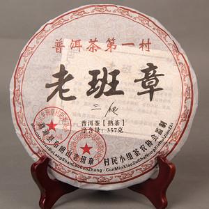 云南茶叶 2008年普洱茶 老班章三爬七子饼茶 熟茶 357g