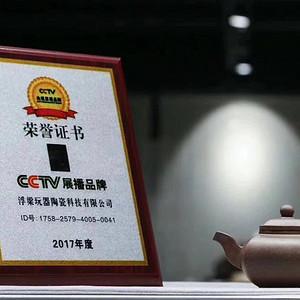 CCTV央视展播品名 玩器 出品   品名:四方传炉