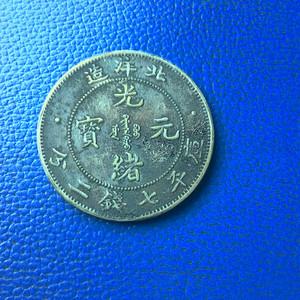 光绪元宝硬币一枚