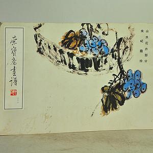 1989年荣宝斋画谱 三十六