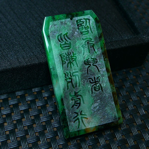 冰润满绿六字真言平安牌吊坠
