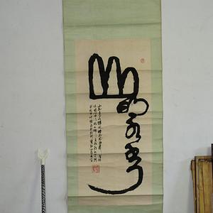 回流杭州名家山外山青山老书法