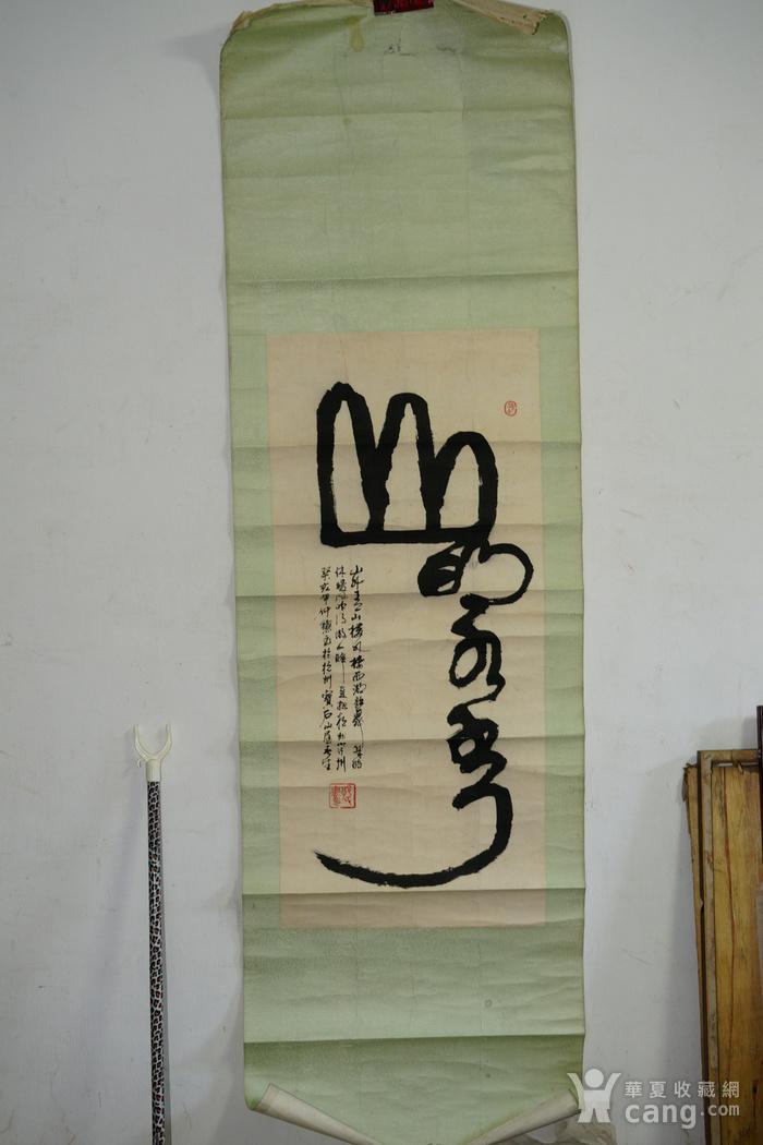 回流杭州名家山外山青山老书法图1