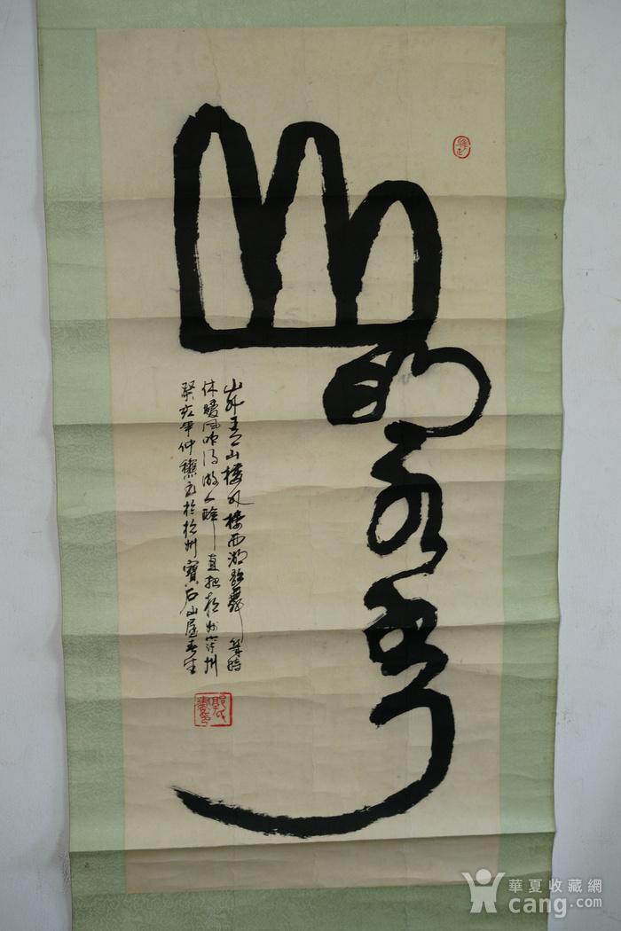 回流杭州名家山外山青山老书法图2