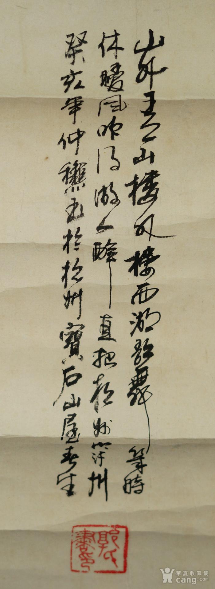 回流杭州名家山外山青山老书法图3