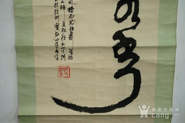 回流杭州名家山外山青山老书法图7