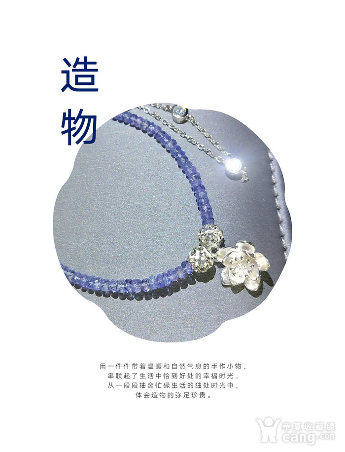 天然坦桑石纯银手链图8
