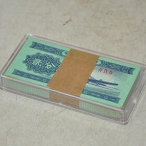 人民币第二版贰分劵100张