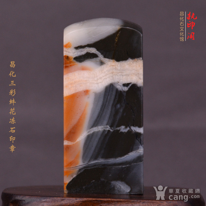 昌化三彩蚌花冻石印章图1