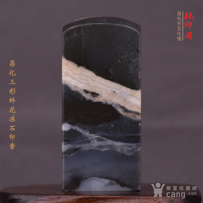 昌化三彩蚌花冻石印章图3