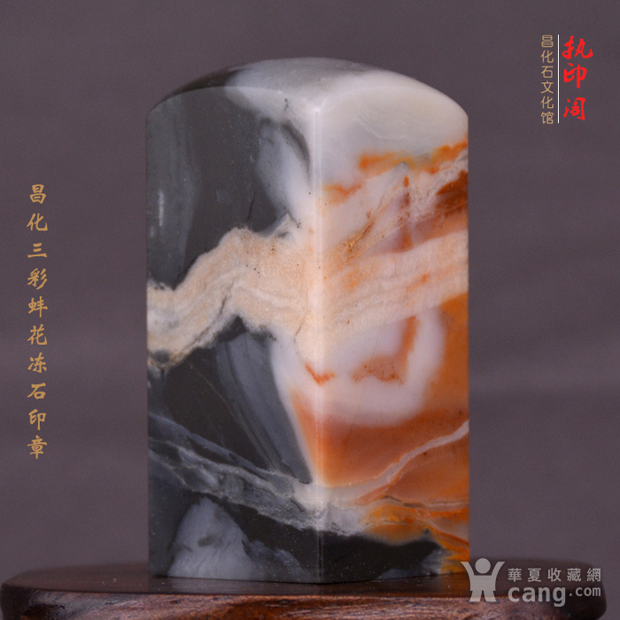 昌化三彩蚌花冻石印章图8