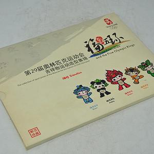 北京奥运会福娃运动造型邮票集锦珍藏册