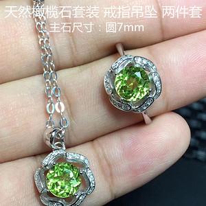 74  天然橄榄石套装 戒指吊坠 两件套