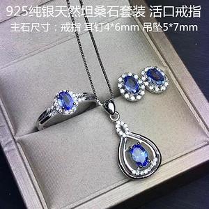 77  925纯银天然坦桑石蓝宝套装 活口戒指
