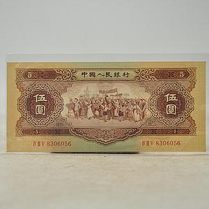 一九五六年版面值伍圆人民币一张