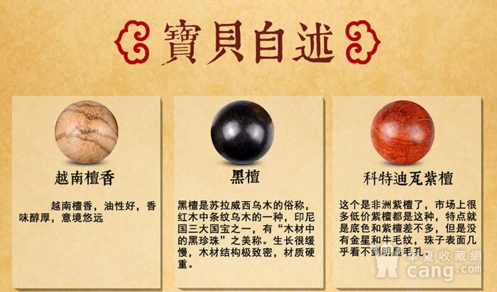 6 多宝珠多宝串图10