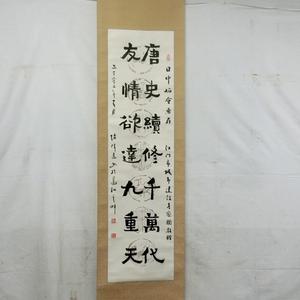 江门书协主席陈伟达书法