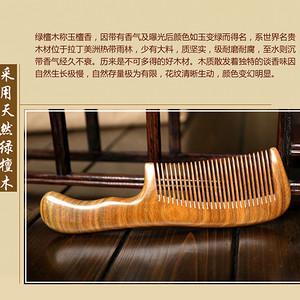 37 天然绿檀木梳雕刻保健按摩