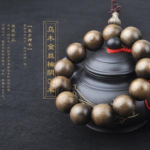43 千年四川老料阴沉木手串 20mm金丝楠木念珠手链