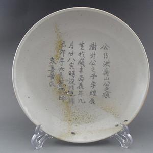 06.清代 哥釉大盘